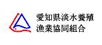 愛知県淡水養殖漁業協同組合